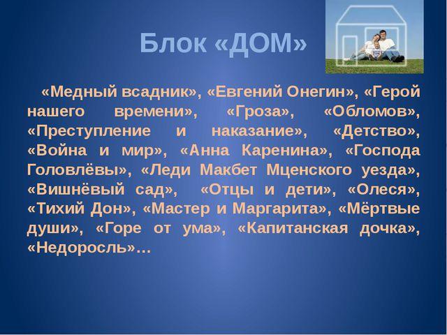 Блок «ДОМ» «Медный всадник», «Евгений Онегин», «Герой нашего времени», «Гроза...