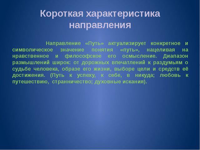 Короткая характеристика направления Направление «Путь» актуализирует конкретн...