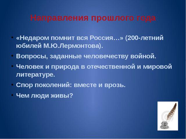 Направления прошлого года «Недаром помнит вся Россия…» (200-летний юбилей М.Ю...