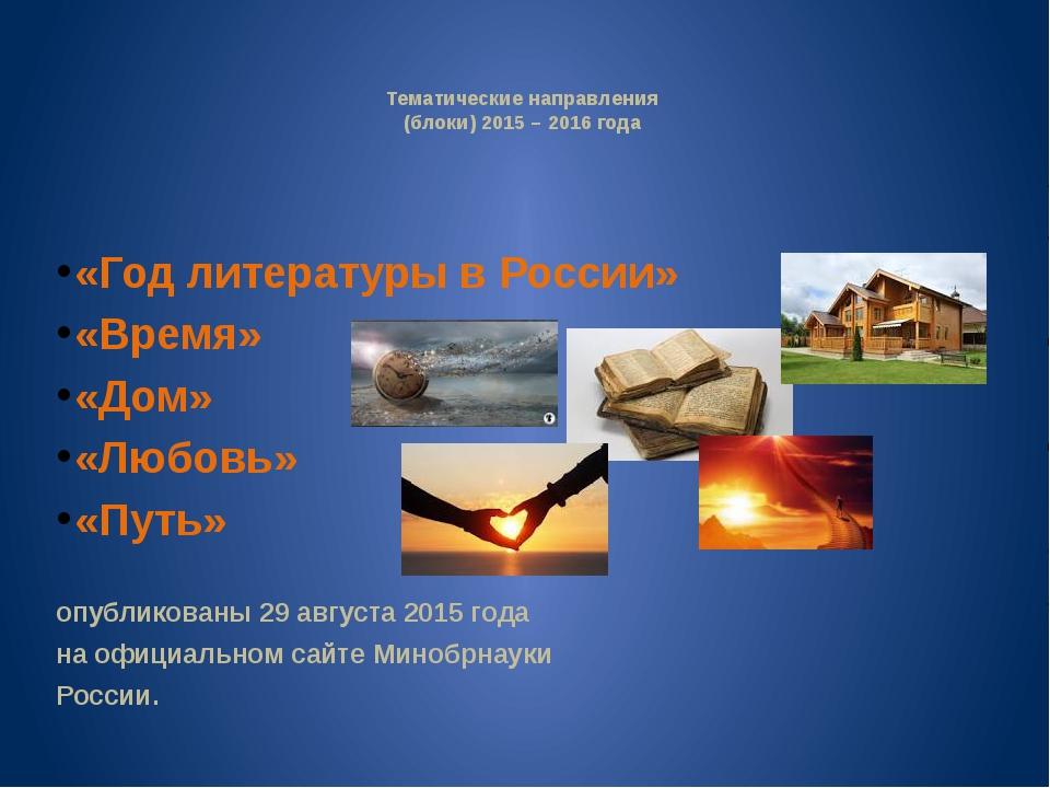 Тематические направления (блоки) 2015 – 2016 года «Год литературы в России»...