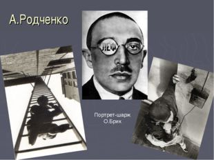 А.Родченко Портрет-шарж О.Брик