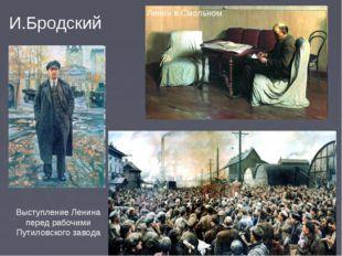 Выступление Ленина перед рабочими Путиловского завода И.Бродский Ленин в Смол