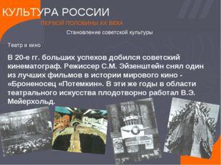 КУЛЬТУРА РОССИИ ПЕРВОЙ ПОЛОВИНЫ XX ВЕКА Становление советской культуры Театр