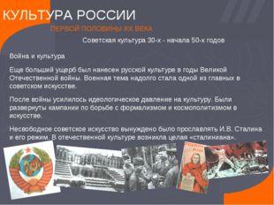 КУЛЬТУРА РОССИИ ПЕРВОЙ ПОЛОВИНЫ XX ВЕКА Советская культура 30-х - начала 50-х