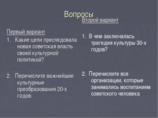 Вопросы Первый вариант 1. Какие цели преследовала новая советская власть свое