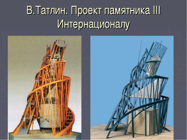 В.Татлин. Проект памятника III Интернационалу
