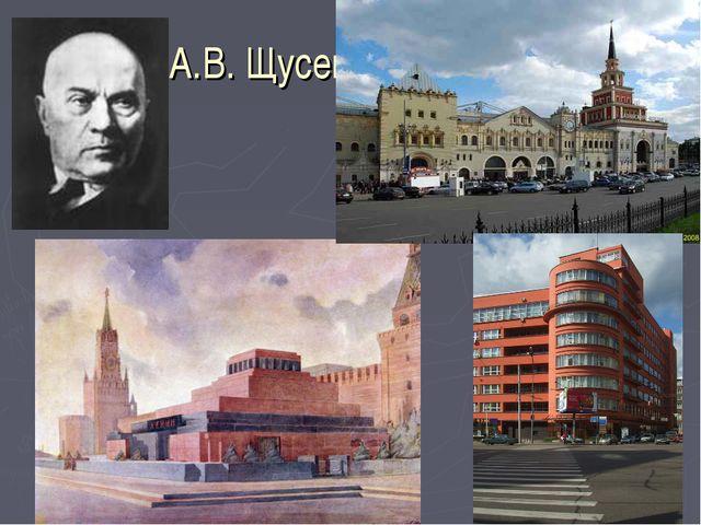 А.В. Щусев