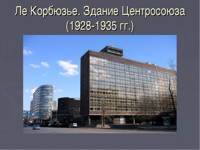 Ле Корбюзье. Здание Центросоюза (1928-1935 гг.)