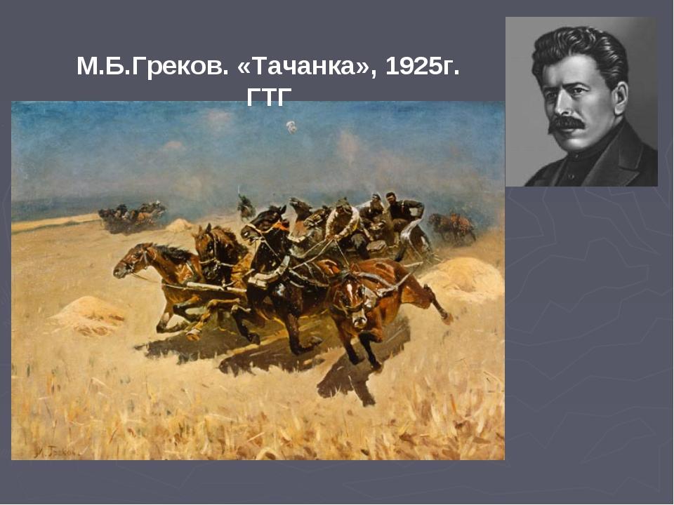 М.Б.Греков. «Тачанка», 1925г. ГТГ