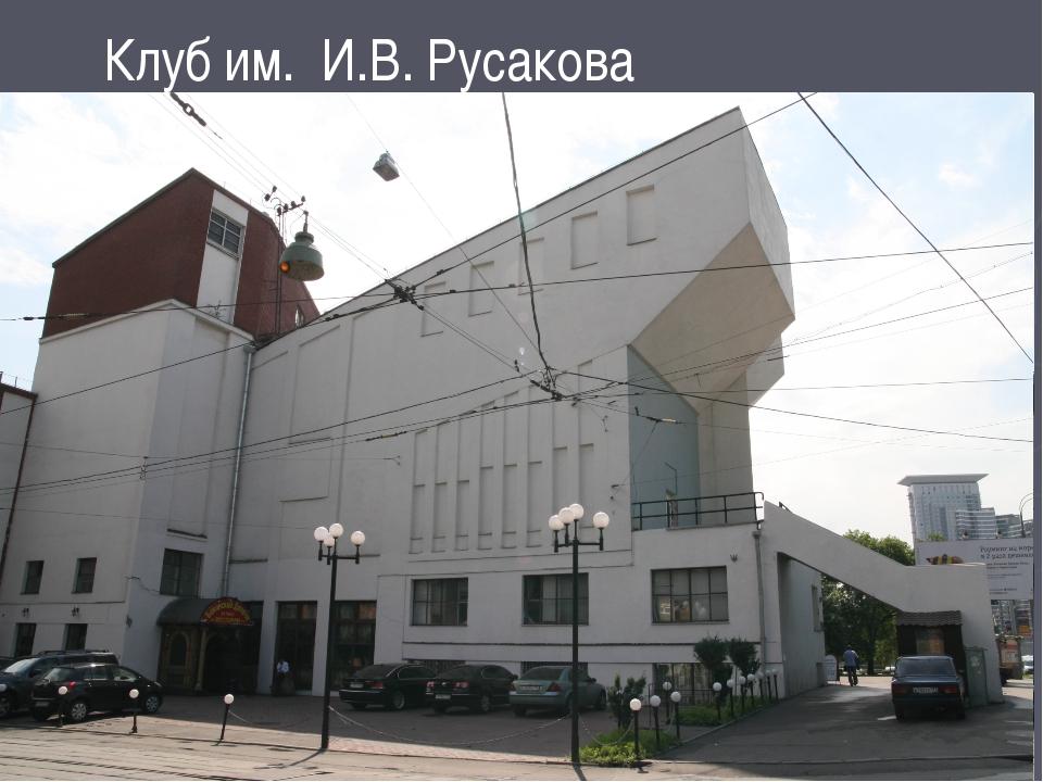 Клуб им. И.В. Русакова