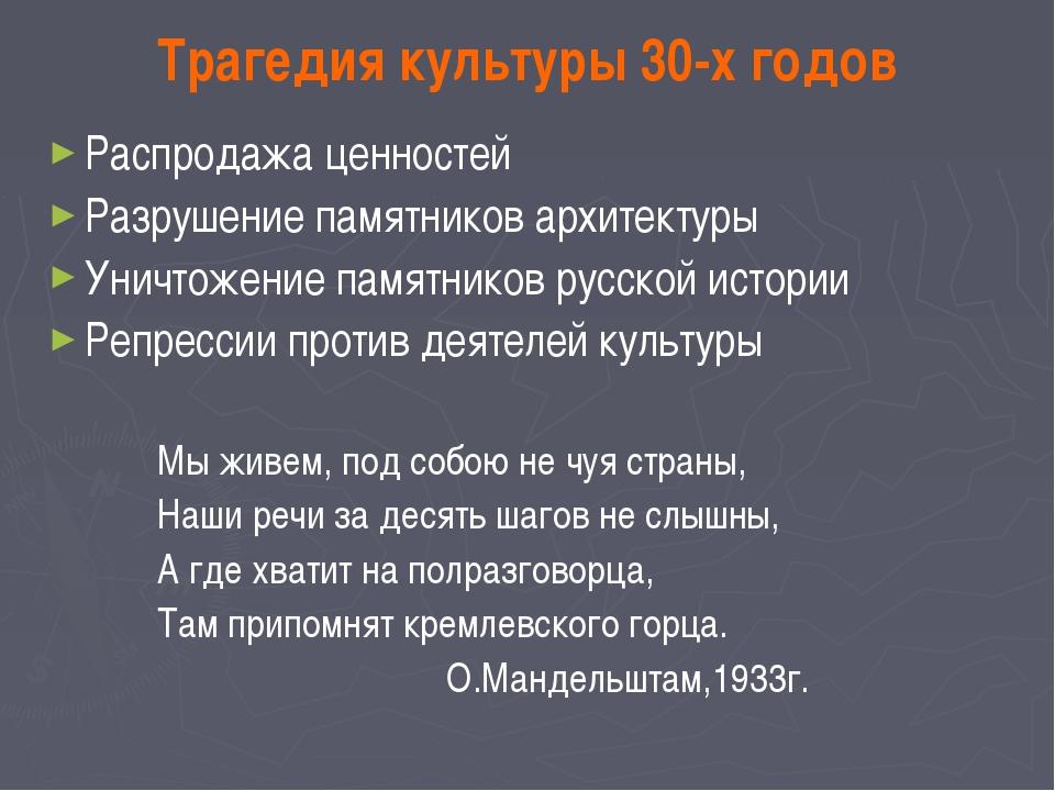 Трагедия культуры 30-х годов Распродажа ценностей Разрушение памятников архит...