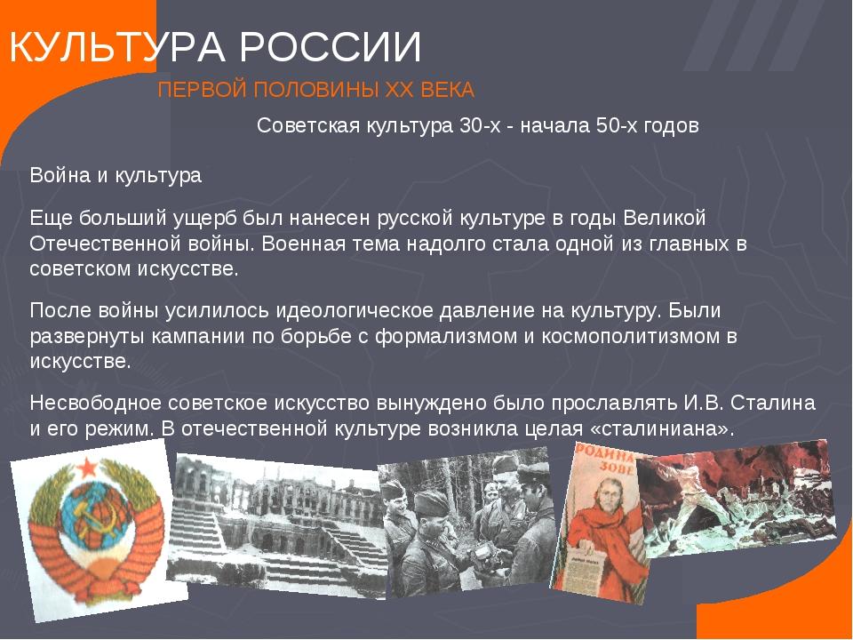 КУЛЬТУРА РОССИИ ПЕРВОЙ ПОЛОВИНЫ XX ВЕКА Советская культура 30-х - начала 50-х...