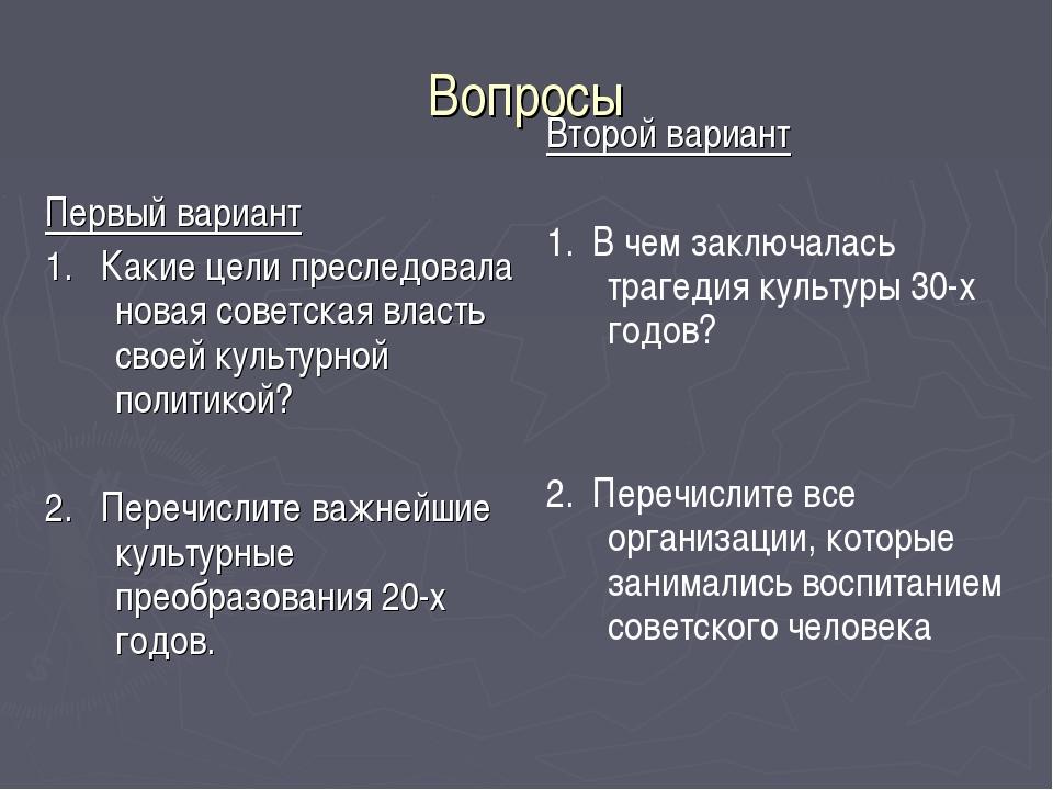 Вопросы Первый вариант 1. Какие цели преследовала новая советская власть свое...