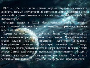 1957 и 1958 гг. стали годами штурма первой космической скорости, годами искус