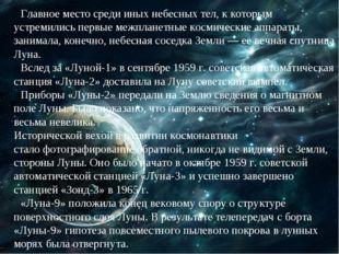 Главное место среди иных небесных тел, к которым устремились первые межпланет
