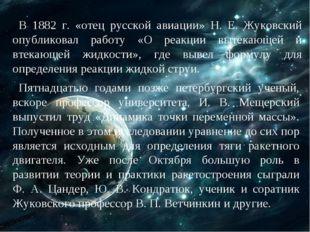 В 1882 г. «отец русской авиации» Н. Е. Жуковский опубликовал работу «О реакци