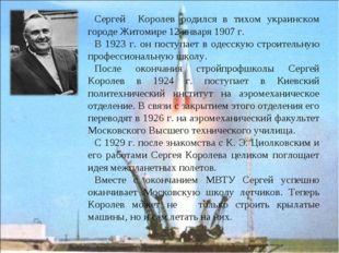 Сергей Королев родился в тихом украинском городе Житомире 12 января 1907 г. В