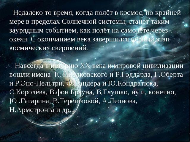 Недалеко то время, когда полёт в космос, по крайней мере в пределах Солнечной...