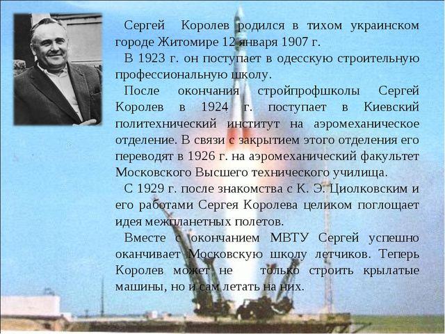 Сергей Королев родился в тихом украинском городе Житомире 12 января 1907 г. В...