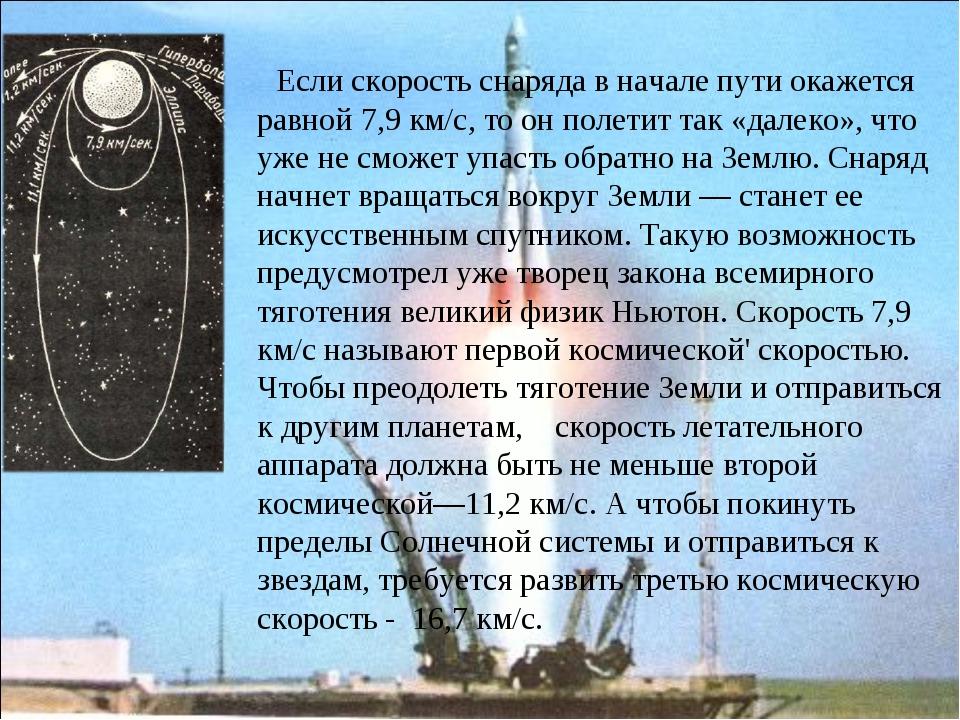 Если скорость снаряда в начале пути окажется равной 7,9 км/с, то он полетит т...