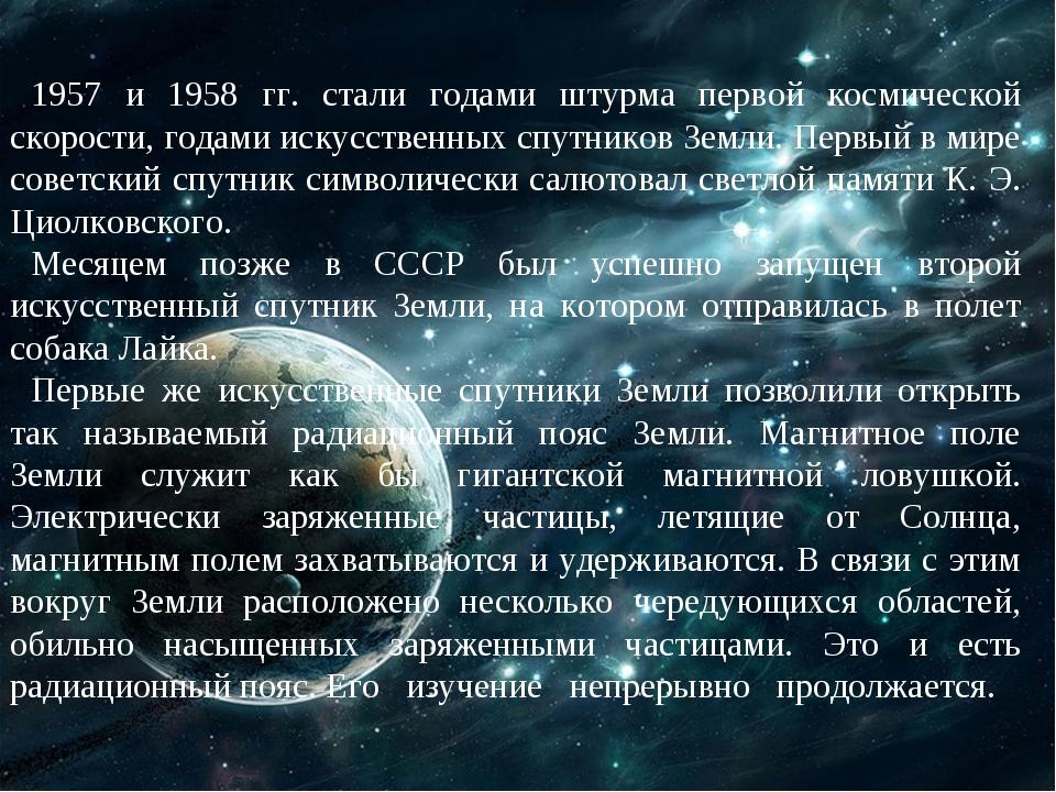 1957 и 1958 гг. стали годами штурма первой космической скорости, годами искус...