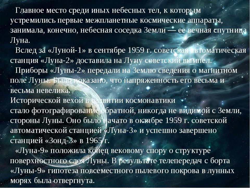 Главное место среди иных небесных тел, к которым устремились первые межпланет...