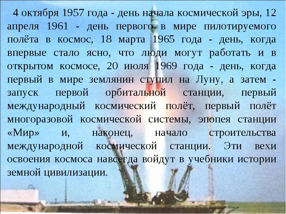 4 октября 1957 года - день начала космической эры, 12 апреля 1961 - день перв...