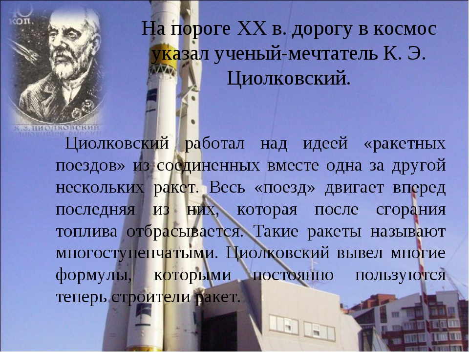 На пороге XX в. дорогу в космос указал ученый-мечтатель К. Э. Циолковский. Ци...