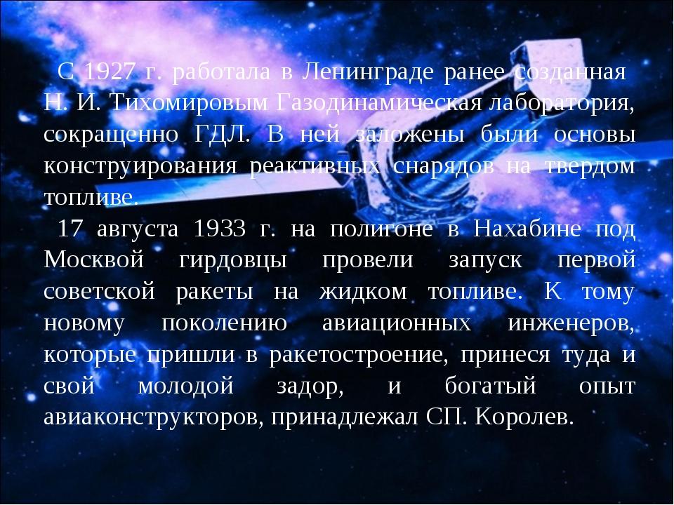 С 1927 г. работала в Ленинграде ранее созданная Н. И. Тихомировым Газодинамич...