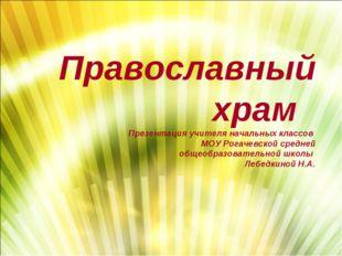 Православный храм Презентация учителя начальных классов МОУ Рогачевской средн