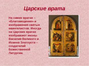 Царские врата На самих вратах – «Благовещение» и изображения святых евангелис