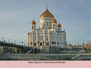 Каждый храм посвящён какому-либо святому или событию. Храм Христа Спасителя в
