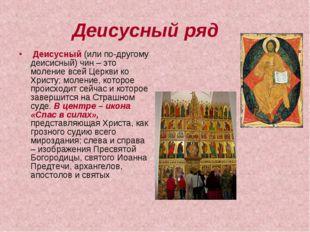Деисусный (или по-другому деисисный) чин – это моление всей Церкви ко Христу