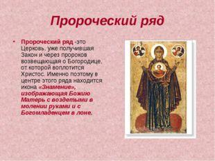 Пророческий ряд Пророческий ряд -это Церковь, уже получившая Закон и через пр
