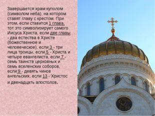 Завершается храм куполом (символом неба), на котором ставят главу с крестом.