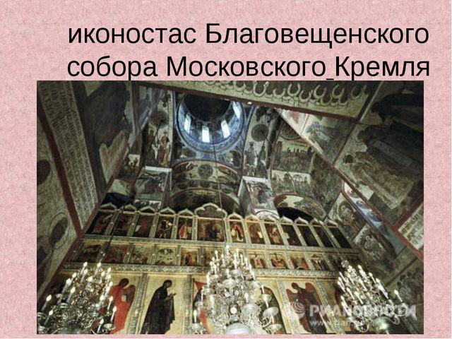 иконостас Благовещенского собора МосковскогоКремля