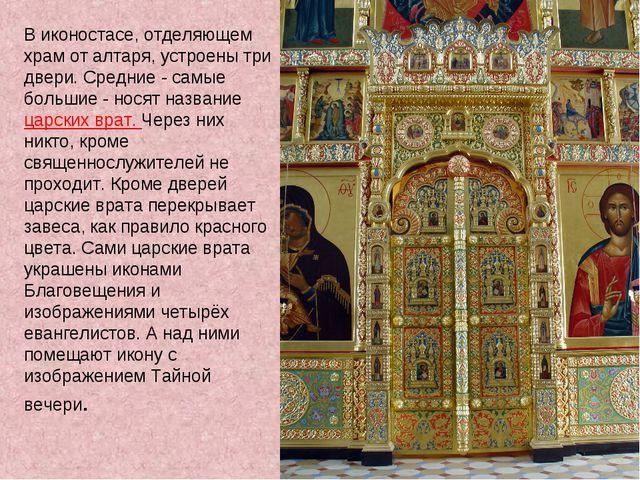 В иконостасе, отделяющем храм от алтаря, устроены три двери. Средние - самые...