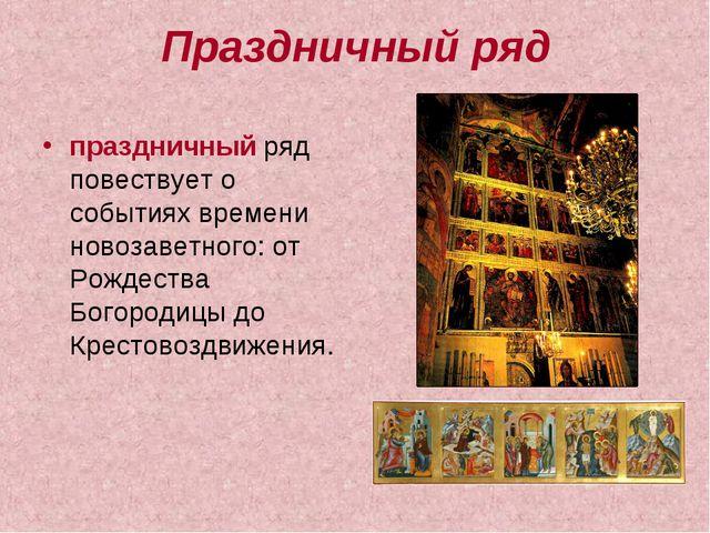 Праздничный ряд праздничный ряд повествует о событиях времени новозаветного:...