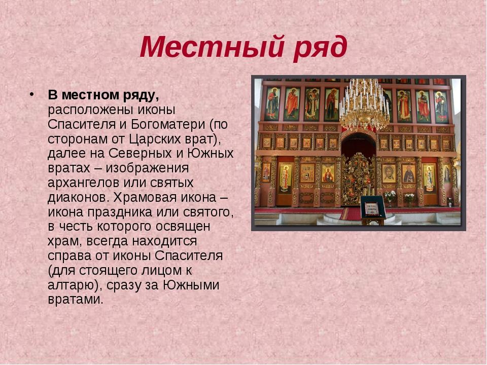 Местный ряд В местном ряду, расположены иконы Спасителя и Богоматери (по стор...