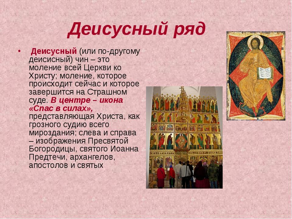 Деисусный (или по-другому деисисный) чин – это моление всей Церкви ко Христу...