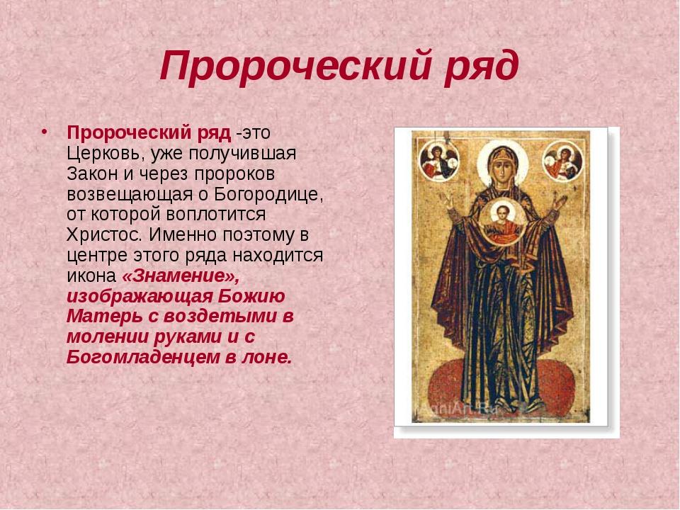 Пророческий ряд Пророческий ряд -это Церковь, уже получившая Закон и через пр...