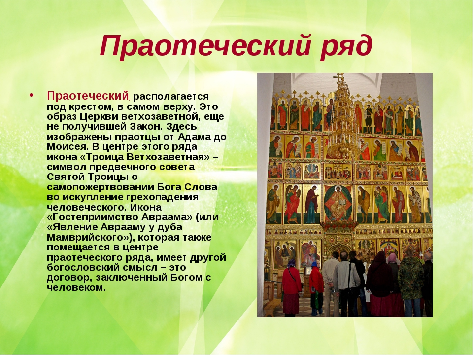 Праотеческий ряд Праотеческий, располагается под крестом, в самом верху. Это...