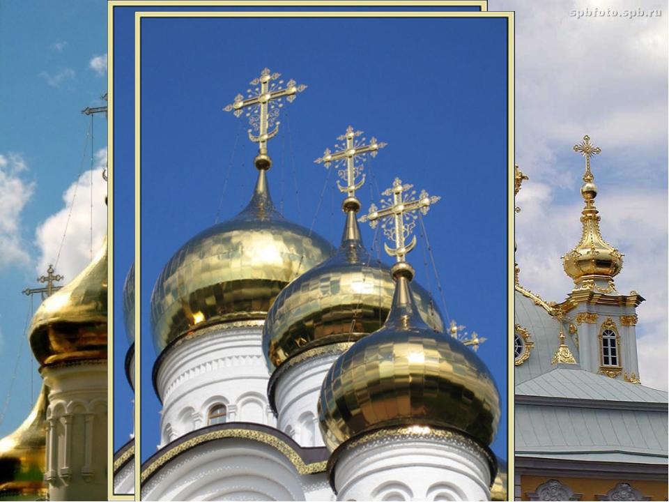 Каждая деталь храма имеет смысл и значение. Купола с крестами связывают небес...