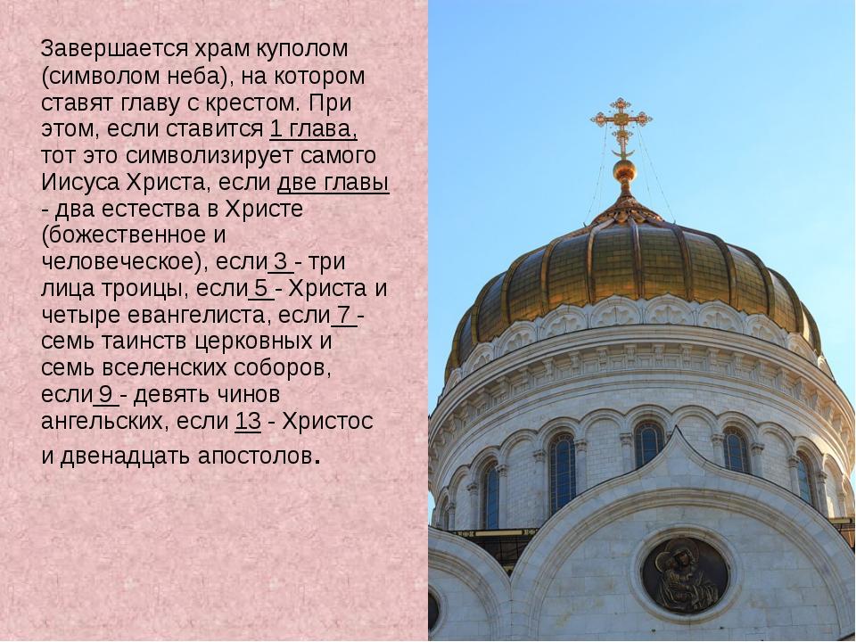 Завершается храм куполом (символом неба), на котором ставят главу с крестом....