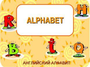 ALPHABET АНГЛИЙСКИЙ АЛФАВИТ