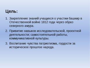 Цель: Закрепление знаний учащихся о участии башкир в Отечественной войне 181