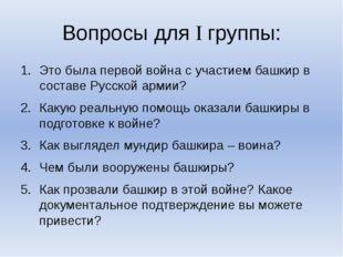 Вопросы для I группы: Это была первой война с участием башкир в составе Русск