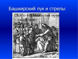Башкирский лук и стрелы