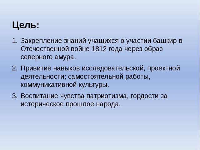 Цель: Закрепление знаний учащихся о участии башкир в Отечественной войне 181...