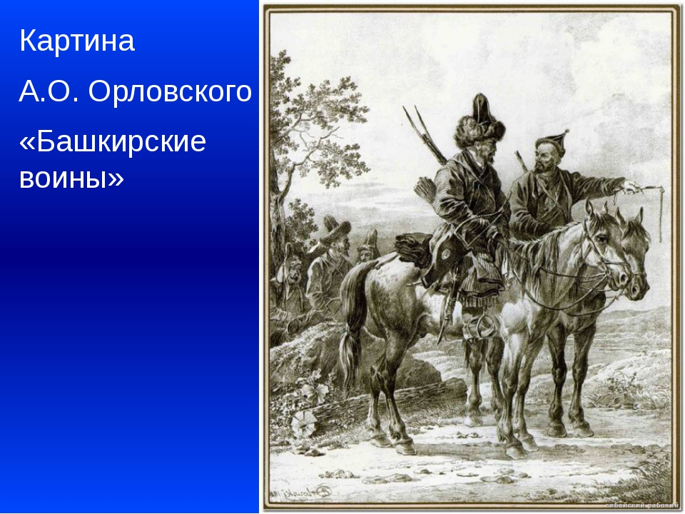 Картина А.О. Орловского «Башкирские воины»